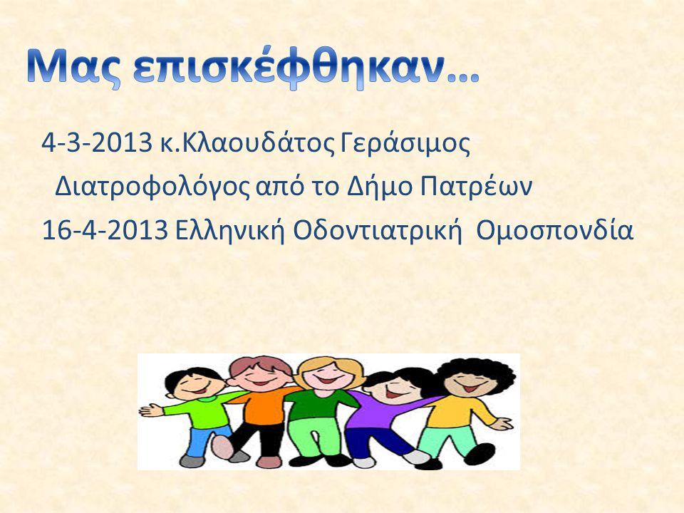 4-3-2013 κ.Κλαουδάτος Γεράσιμος Διατροφολόγος από το Δήμο Πατρέων 16-4-2013 Ελληνική Οδοντιατρική Ομοσπονδία