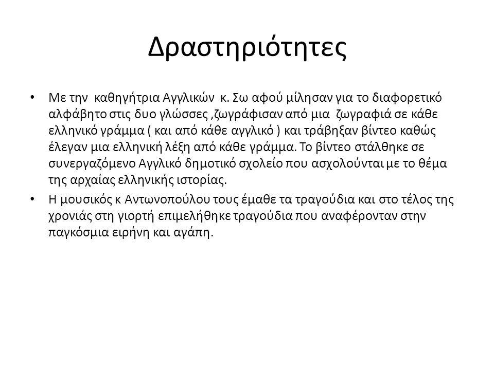 Δραστηριότητες Με την καθηγήτρια Αγγλικών κ. Σω αφού μίλησαν για το διαφορετικό αλφάβητο στις δυο γλώσσες,ζωγράφισαν από μια ζωγραφιά σε κάθε ελληνικό