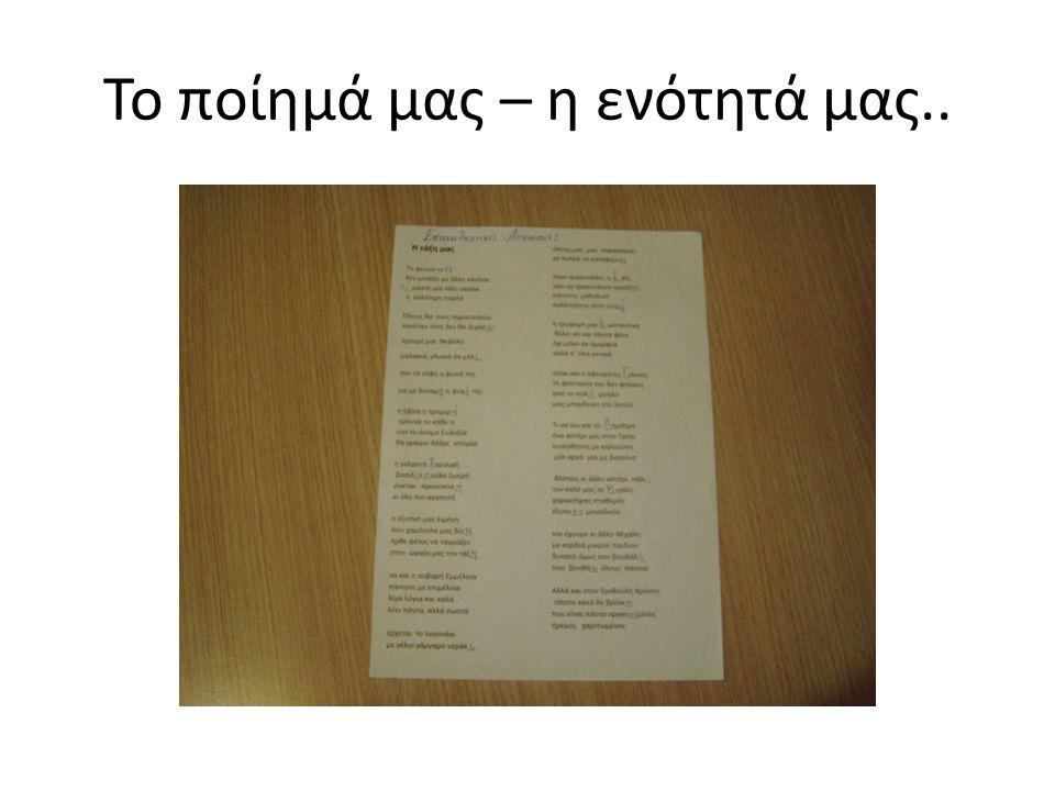 Το ποίημά μας – η ενότητά μας..