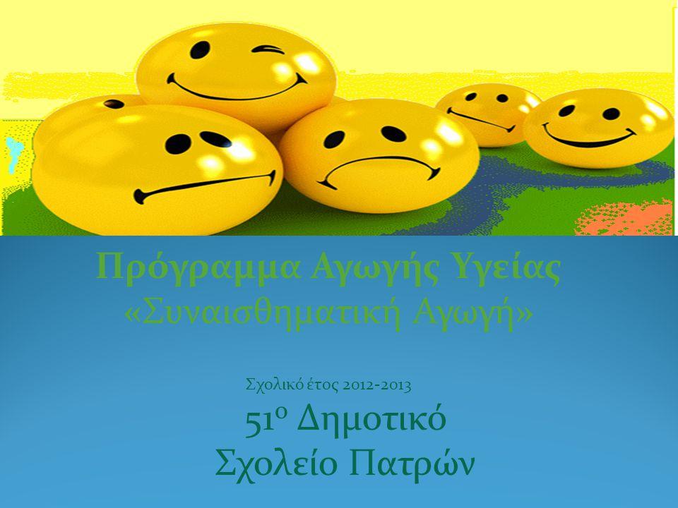 Πρόγραμμα Αγωγής Υγείας «Συναισθηματική Αγωγή» Σχολικό έτος 2012-2013 51 ο Δημοτικό Σχολείο Πατρών