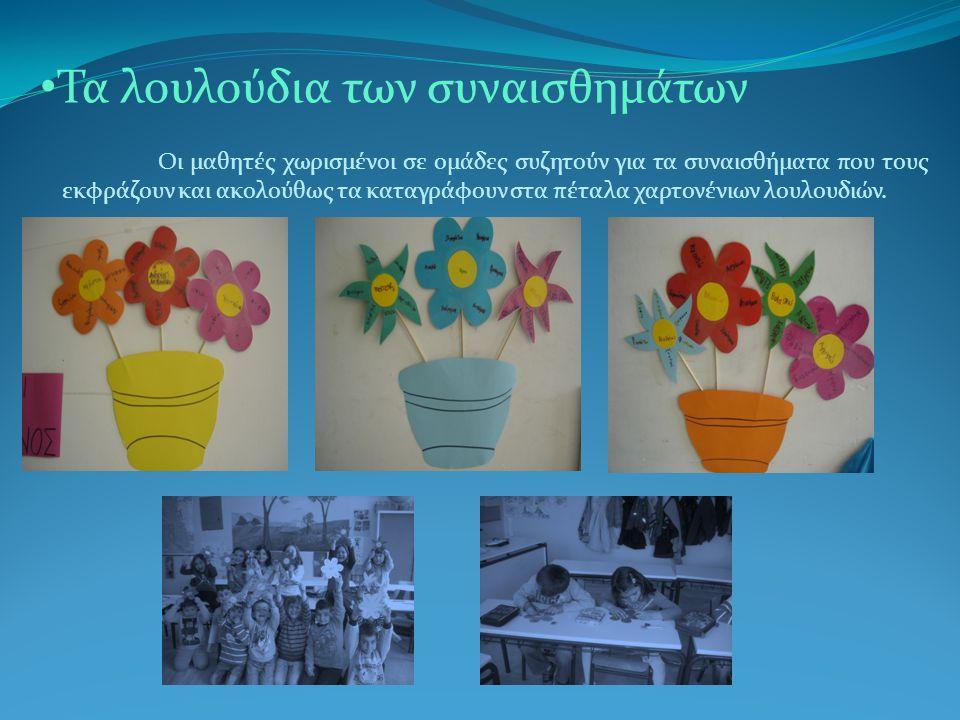 Οι μαθητές χωρισμένοι σε ομάδες συζητούν για τα συναισθήματα που τους εκφράζουν και ακολούθως τα καταγράφουν στα πέταλα χαρτονένιων λουλουδιών.