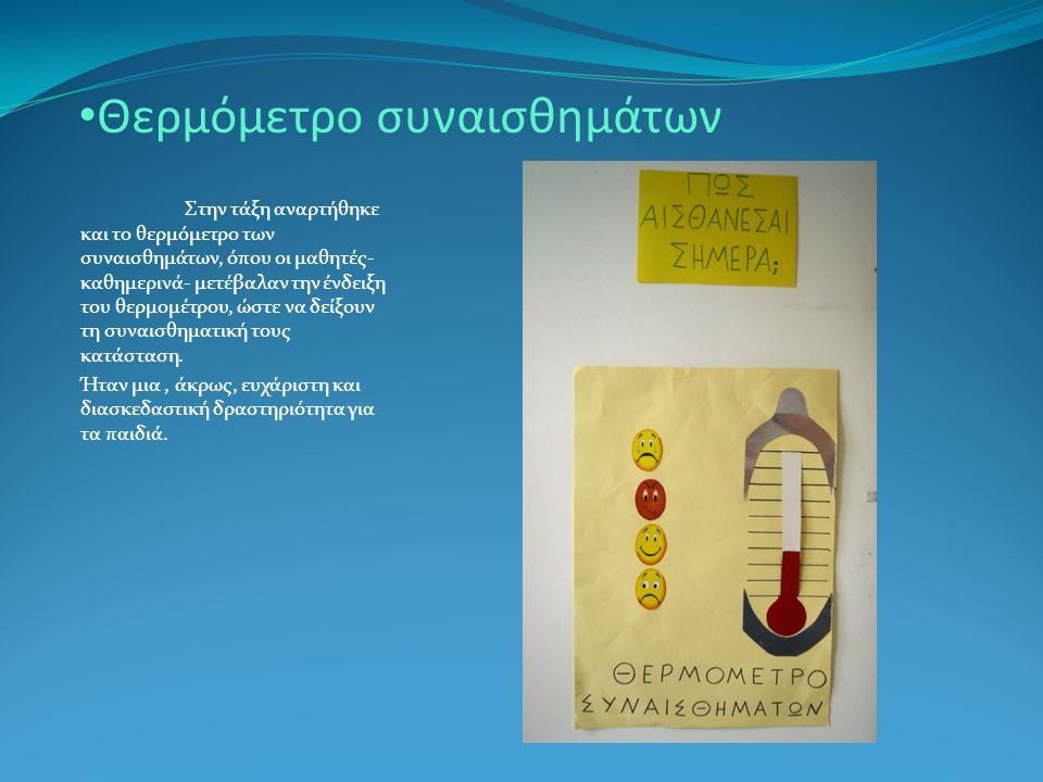 Θερμόμετρο συναισθημάτων Στην τάξη αναρτήθηκε και το θερμόμετρο των συναισθημάτων, όπου οι μαθητές- καθημερινά- μετέβαλαν την ένδειξη του θερμομέτρου, ώστε να δείξουν τη συναισθηματική τους κατάσταση.