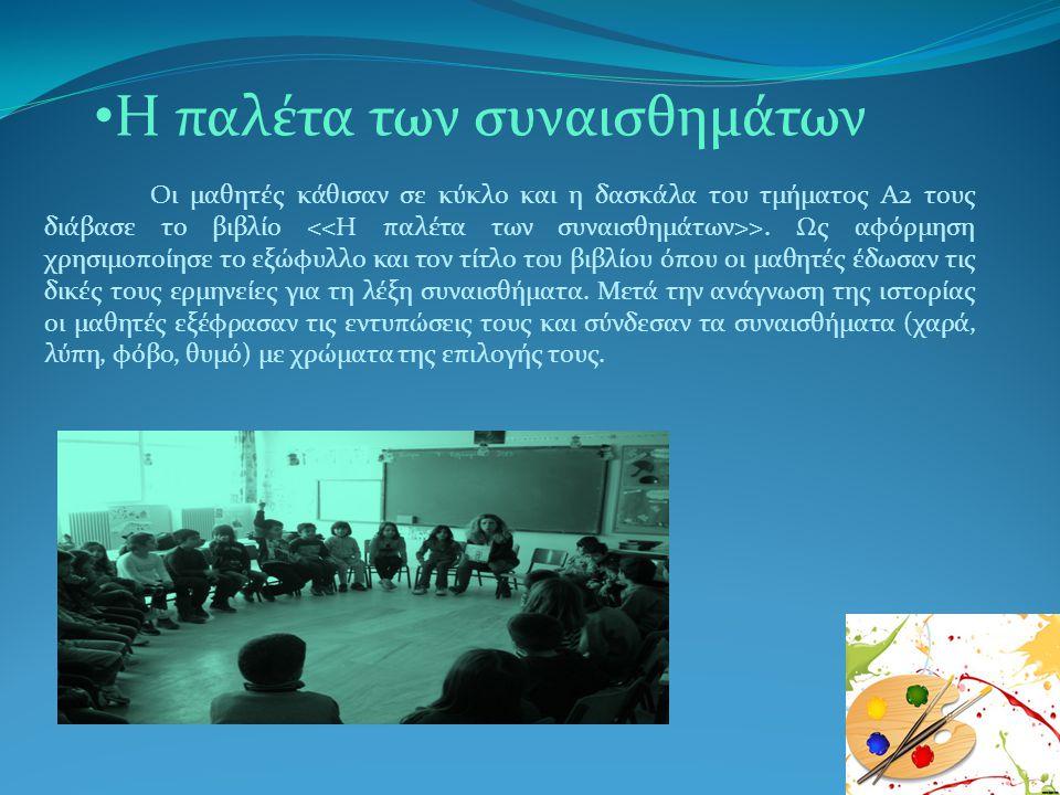 Οι μαθητές κάθισαν σε κύκλο και η δασκάλα του τμήματος Α2 τους διάβασε το βιβλίο >.
