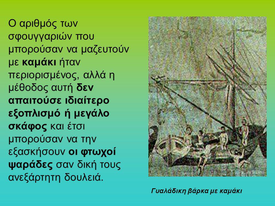 Ο αριθμός των σφουγγαριών που μπορούσαν να μαζευτούν με καμάκι ήταν περιορισμένος, αλλά η μέθοδος αυτή δεν απαιτούσε ιδιαίτερο εξοπλισμό ή μεγάλο σκάφ