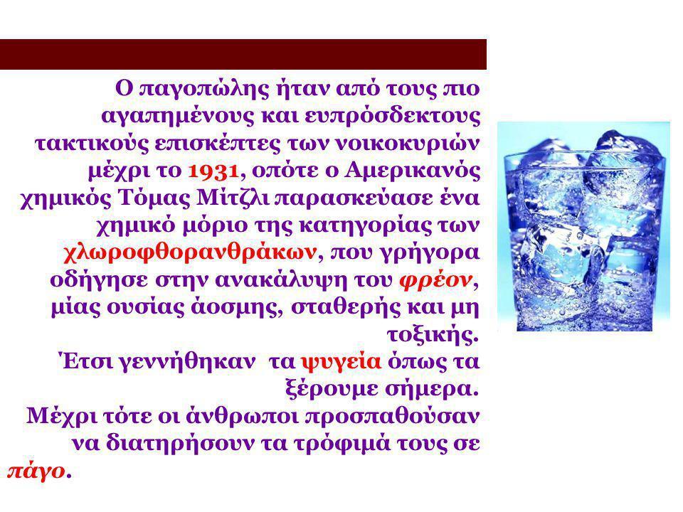 O παγοπώλης ήταν από τους πιο αγαπημένους και ευπρόσδεκτους τακτικούς επισκέπτες των νοικοκυριών μέχρι το 1931, οπότε ο Αμερικανός χημικός Tόμας Mίτζλ