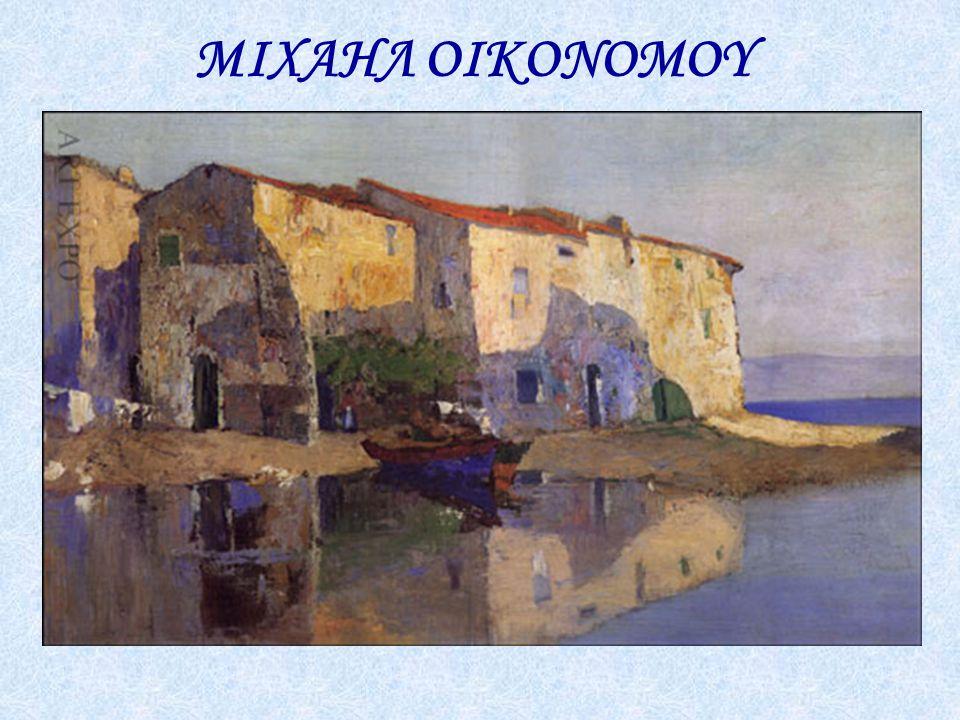 ΜΙΧΑΗΛ ΟΙΚΟΝΟΜΟΥ