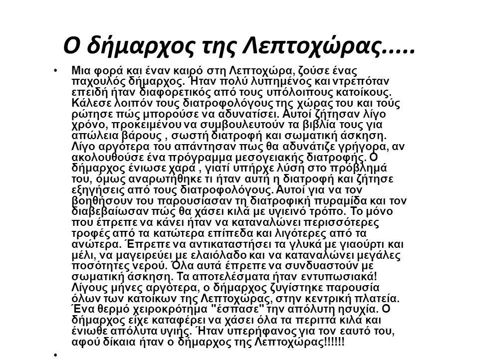 Ο δήμαρχος της Λεπτοχώρας..... Mια φορά και έναν καιρό στη Λεπτοχώρα, ζούσε ένας παχουλός δήμαρχος. Ήταν πολύ λυπημένος και ντρεπόταν επειδή ήταν διαφ