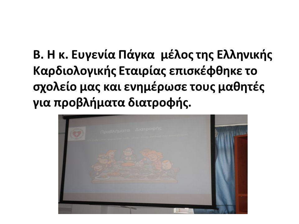 Β. Η κ. Ευγενία Πάγκα μέλος της Ελληνικής Καρδιολογικής Εταιρίας επισκέφθηκε το σχολείο μας και ενημέρωσε τους μαθητές για προβλήματα διατροφής.