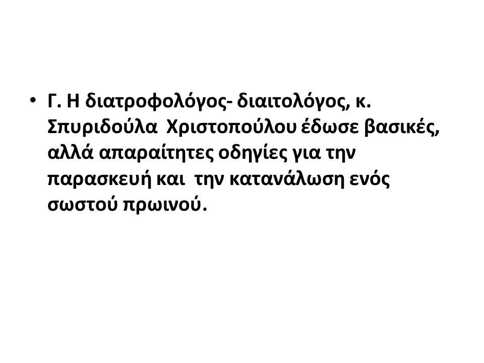 Γ. Η διατροφολόγος- διαιτολόγος, κ. Σπυριδούλα Χριστοπούλου έδωσε βασικές, αλλά απαραίτητες οδηγίες για την παρασκευή και την κατανάλωση ενός σωστού π