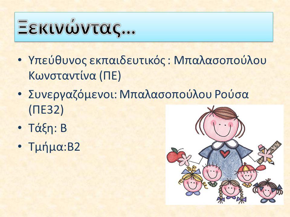 Υπεύθυνος εκπαιδευτικός : Μπαλασοπούλου Κωνσταντίνα (ΠΕ) Συνεργαζόμενοι: Μπαλασοπούλου Ρούσα (ΠΕ32) Τάξη: Β Τμήμα:Β2