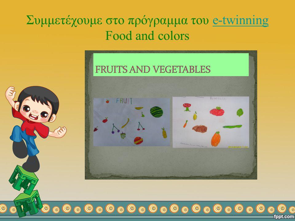 Συμμετέχουμε στο πρόγραμμα του e-twinning Food and colorse-twinning