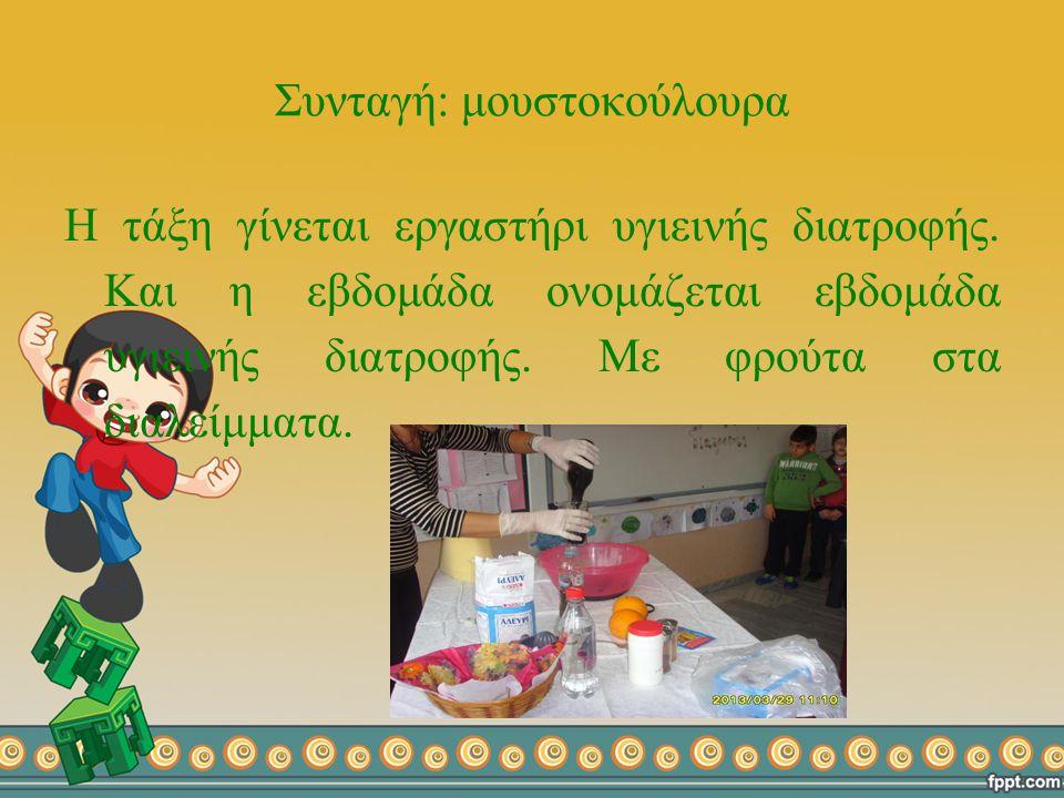 Συνταγή: μουστοκούλουρα Η τάξη γίνεται εργαστήρι υγιεινής διατροφής. Και η εβδομάδα ονομάζεται εβδομάδα υγιεινής διατροφής. Με φρούτα στα διαλείμματα.