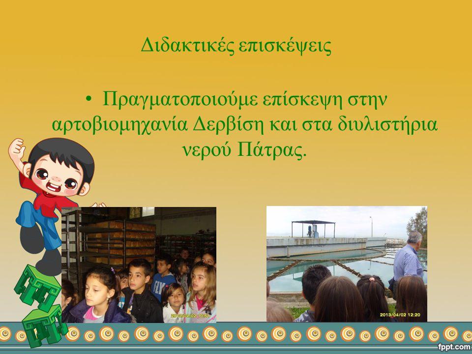 Διδακτικές επισκέψεις Πραγματοποιούμε επίσκεψη στην αρτοβιομηχανία Δερβίση και στα διυλιστήρια νερού Πάτρας.
