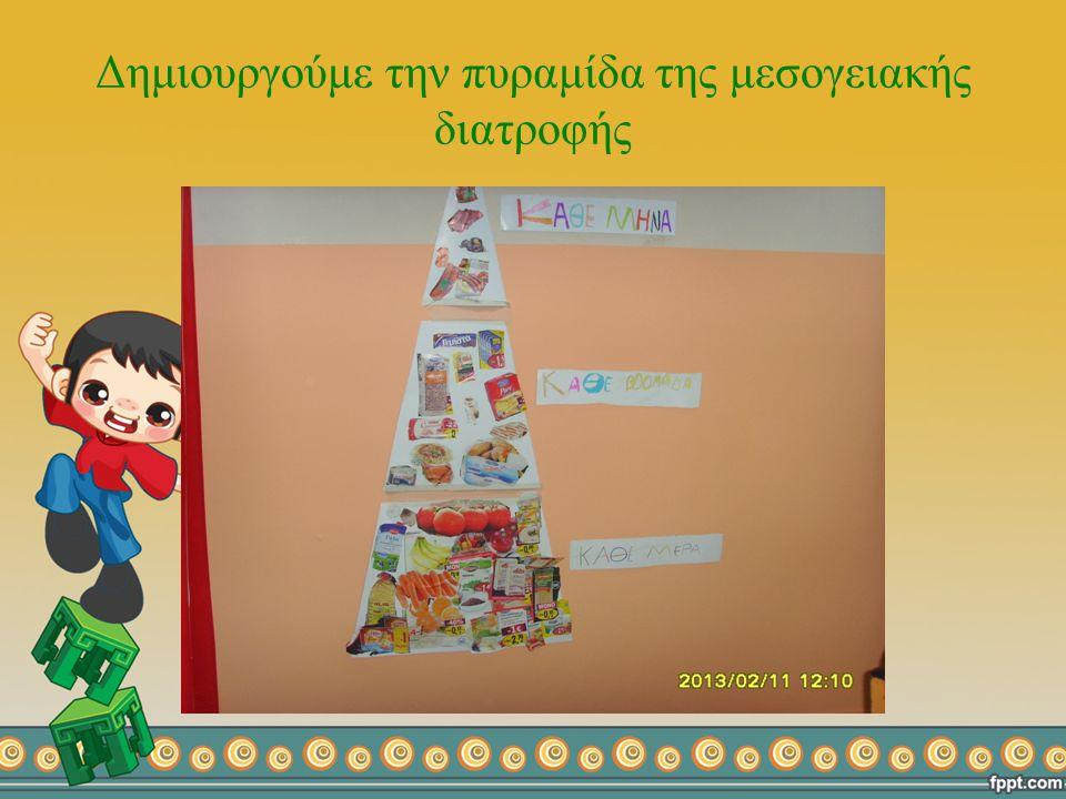 Δημιουργούμε την πυραμίδα της μεσογειακής διατροφής