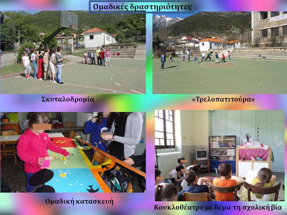 Ομαδικές δραστηριότητες Σκυταλοδρομία «Τρελοπατιτούρα» Ομαδική κατασκευή Κουκλοθέατρο με θέμα τη σχολική βία