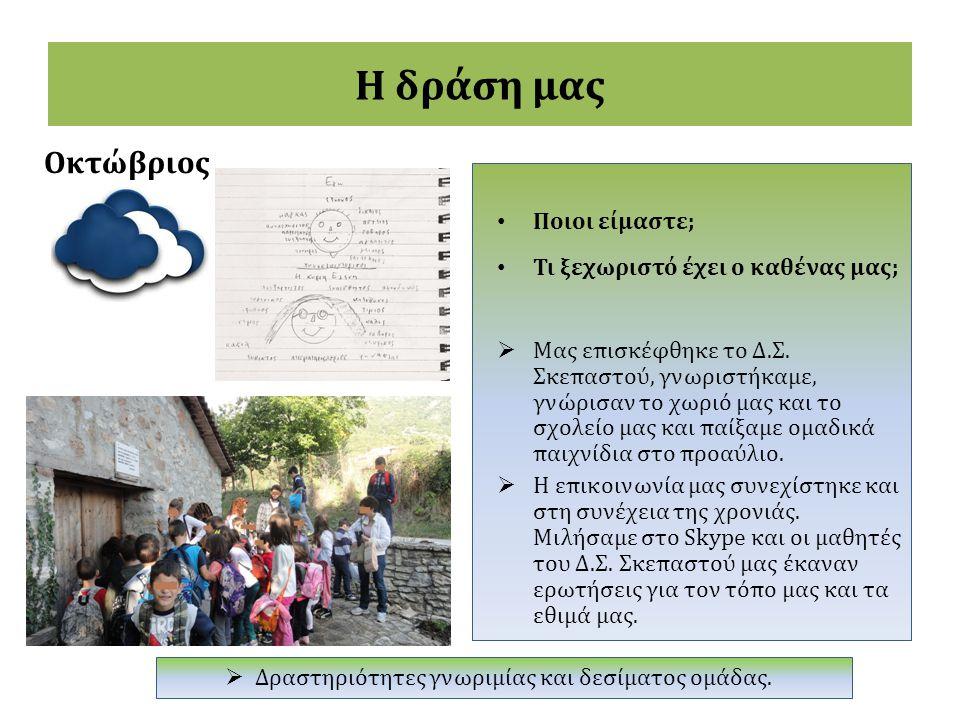 Η δράση μας Οκτώβριος Ποιοι είμαστε; Τι ξεχωριστό έχει ο καθένας μας;  Μας επισκέφθηκε το Δ.Σ. Σκεπαστού, γνωριστήκαμε, γνώρισαν το χωριό μας και το