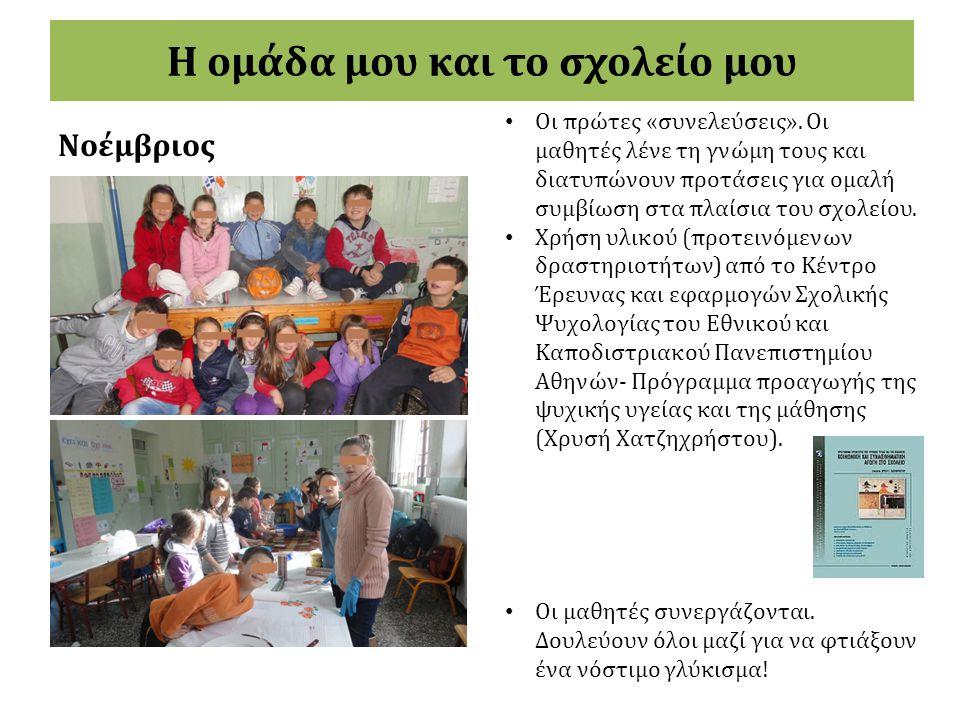 Νοέμβριος Η ομάδα μου και το σχολείο μου Οι πρώτες «συνελεύσεις». Οι μαθητές λένε τη γνώμη τους και διατυπώνουν προτάσεις για ομαλή συμβίωση στα πλαίσ