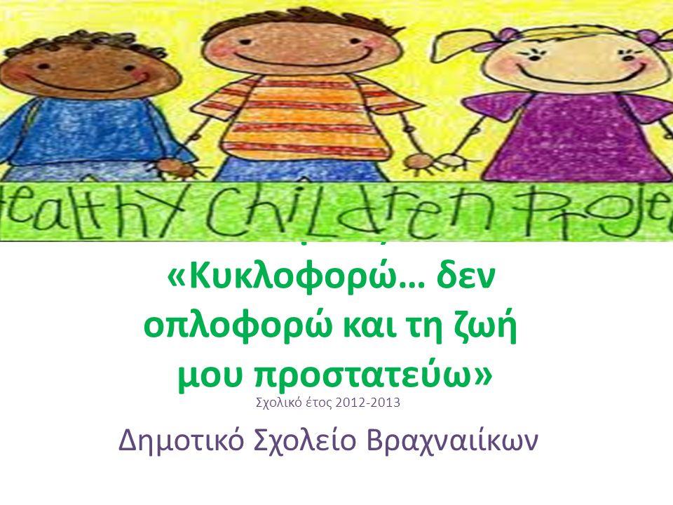 Πρόγραμμα Αγωγής Υγείας «Κυκλοφορώ… δεν οπλοφορώ και τη ζωή μου προστατεύω» Σχολικό έτος 2012-2013 Δημοτικό Σχολείο Βραχναιίκων