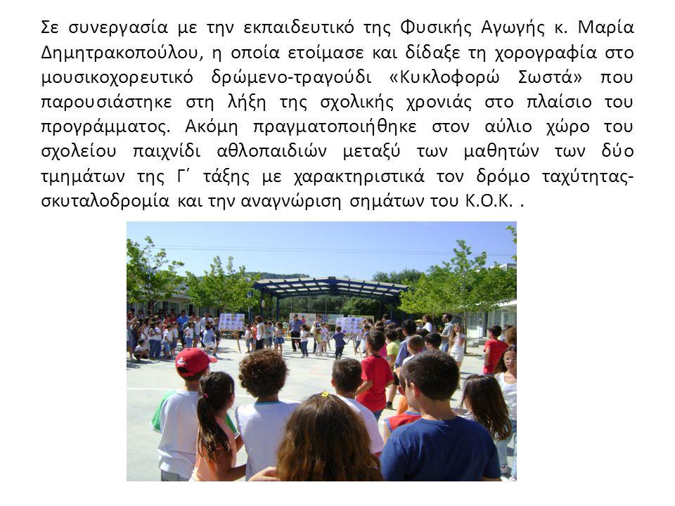 Σε συνεργασία με την εκπαιδευτικό της Φυσικής Αγωγής κ. Μαρία Δημητρακοπούλου, η οποία ετοίμασε και δίδαξε τη χορογραφία στο μουσικοχορευτικό δρώμενο-