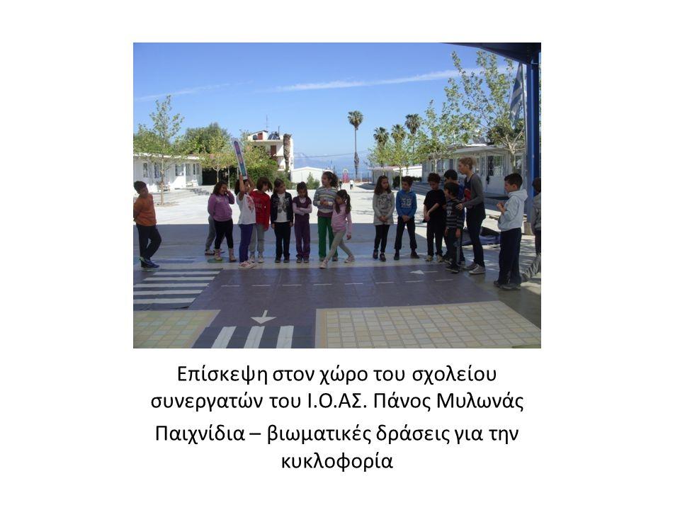 Επίσκεψη στον χώρο του σχολείου συνεργατών του Ι.Ο.ΑΣ. Πάνος Μυλωνάς Παιχνίδια – βιωματικές δράσεις για την κυκλοφορία