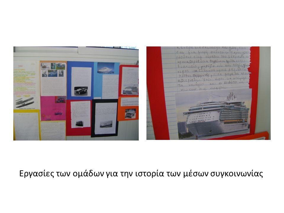 Δημιουργία και διανομή φυλλαδίων με τίτλο: «Μύθοι και πραγματικότητες για όσα πιστεύουμε για τις ζώνες ασφαλείας», «10 κυκλοφοριακές εντολές για τους μαθητές»