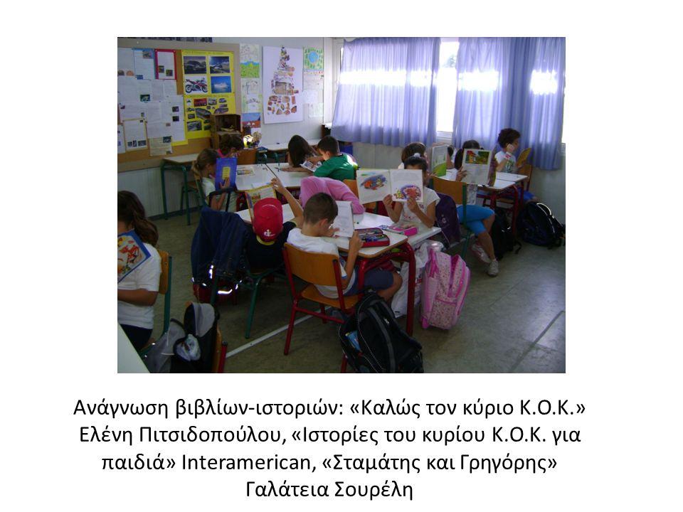 Ανάγνωση βιβλίων-ιστοριών: «Καλώς τον κύριο Κ.Ο.Κ.» Ελένη Πιτσιδοπούλου, «Ιστορίες του κυρίου Κ.Ο.Κ. για παιδιά» Interamerican, «Σταμάτης και Γρηγόρης