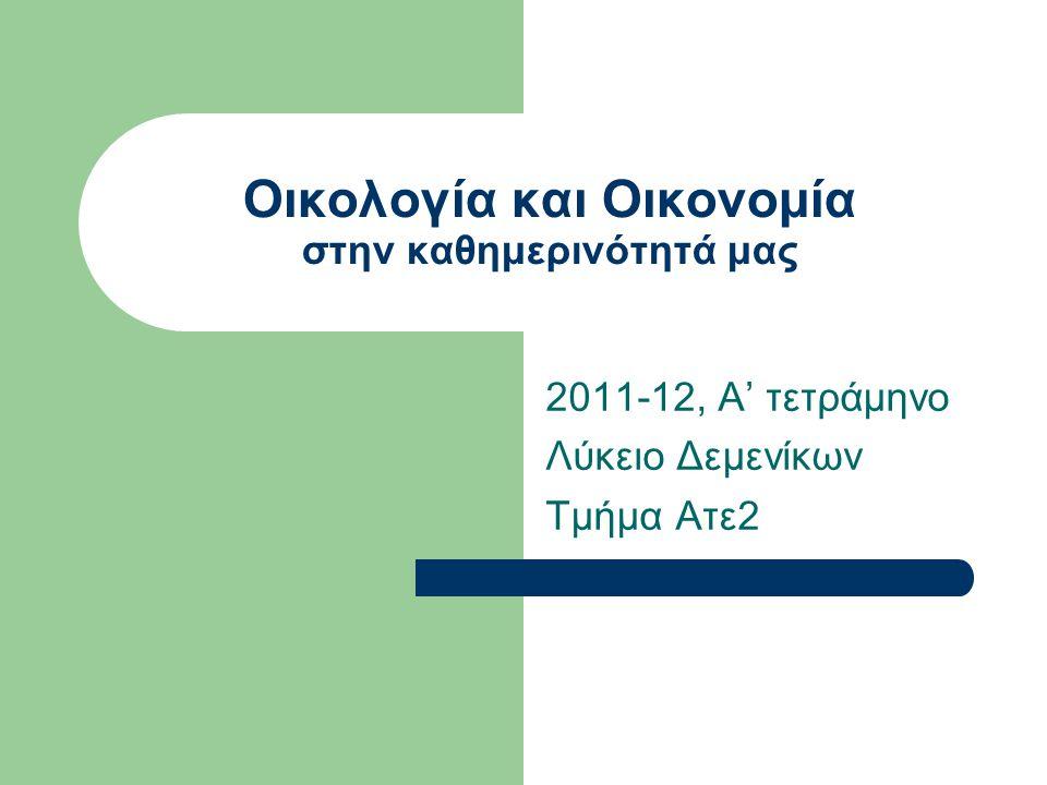Οικολογία και Οικονομία στην καθημερινότητά μας 2011-12, Α' τετράμηνο Λύκειο Δεμενίκων Τμήμα Ατε2