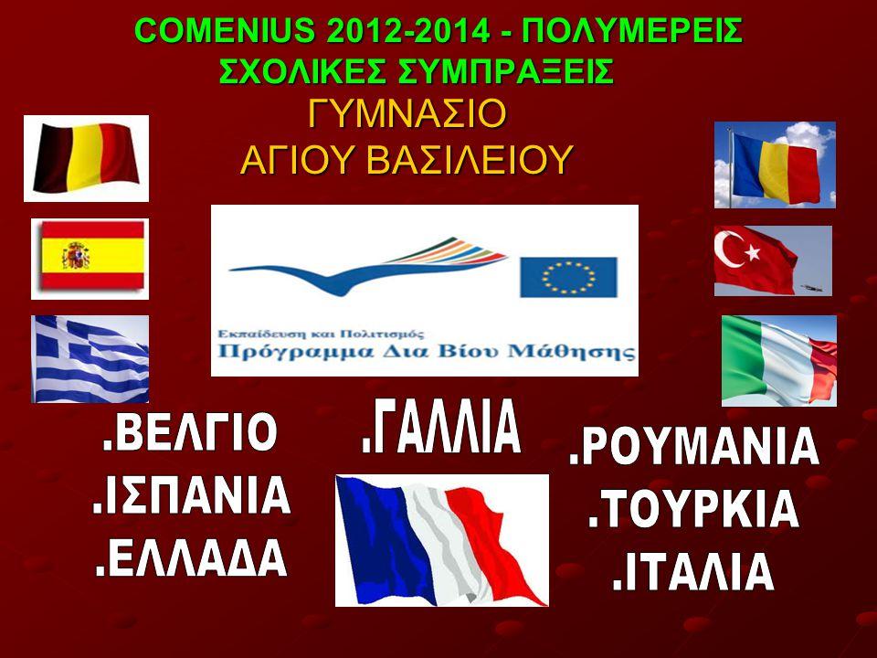 COMENIUS 2012-2014 - ΠΟΛΥΜΕΡΕΙΣ ΣΧΟΛΙΚΕΣ ΣΥΜΠΡΑΞΕΙΣ ΓΥΜΝΑΣΙΟ ΑΓΙΟΥ ΒΑΣΙΛΕΙΟΥ