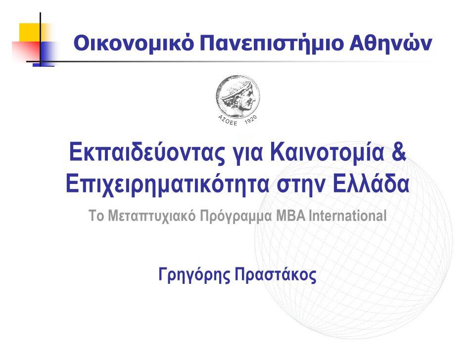 Εκπαιδεύοντας για Καινοτομία & Επιχειρηματικότητα στην Ελλάδα Το Μεταπτυχιακό Πρόγραμμα MBA International Γρηγόρης Πραστάκος Οικονομικό Πανεπιστήμιο Αθηνών