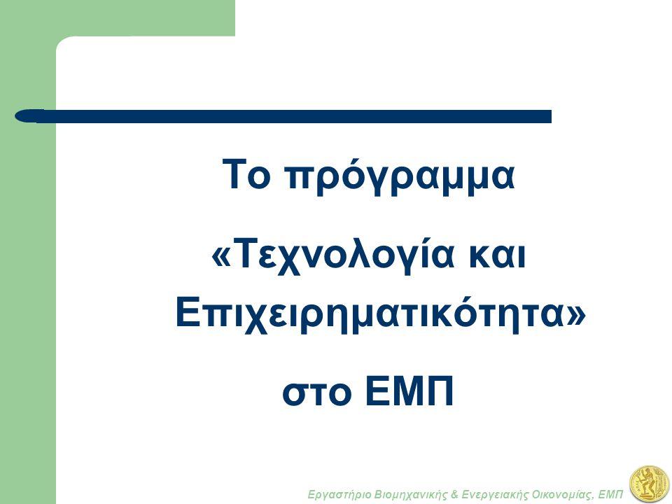Εργαστήριο Βιομηχανικής & Ενεργειακής Οικονομίας, ΕΜΠ Το πρόγραμμα «Τεχνολογία και Επιχειρηματικότητα» στο ΕΜΠ