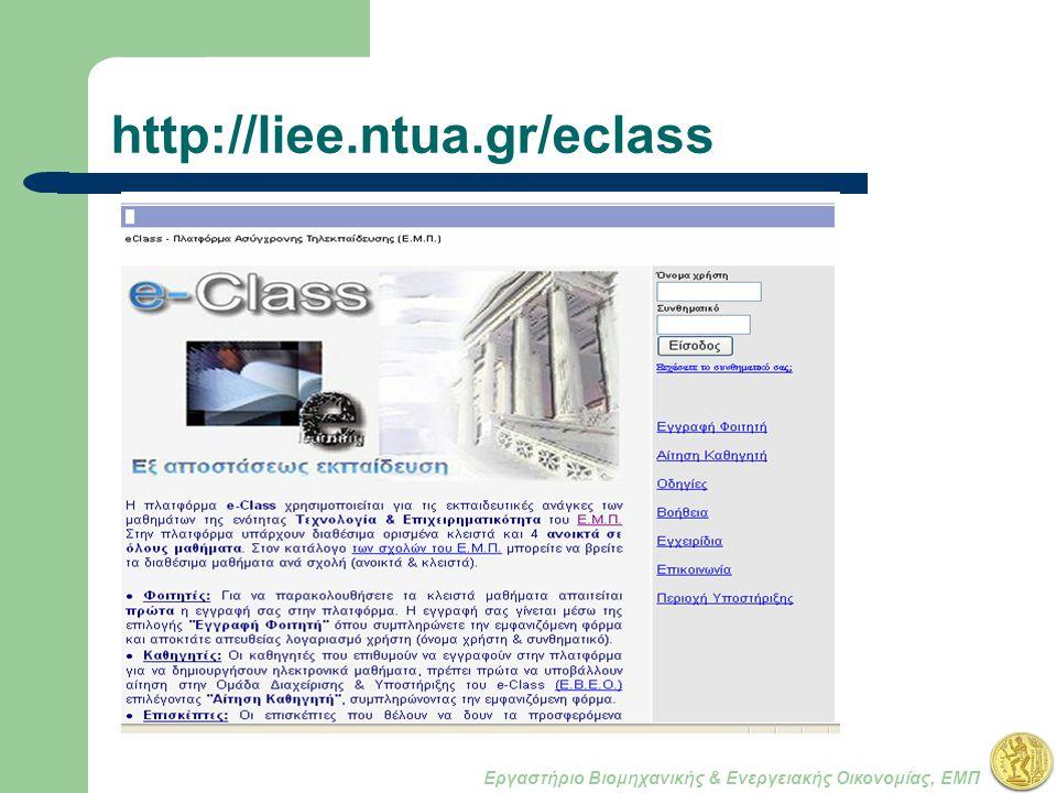 Εργαστήριο Βιομηχανικής & Ενεργειακής Οικονομίας, ΕΜΠ http://liee.ntua.gr/eclass