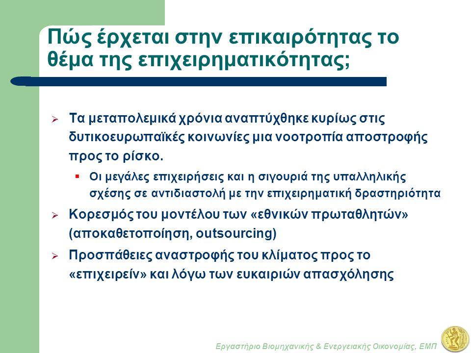 Εργαστήριο Βιομηχανικής & Ενεργειακής Οικονομίας, ΕΜΠ Πώς έρχεται στην επικαιρότητας το θέμα της επιχειρηματικότητας;  Τα μεταπολεμικά χρόνια αναπτύχθηκε κυρίως στις δυτικοευρωπαϊκές κοινωνίες μια νοοτροπία αποστροφής προς το ρίσκο.
