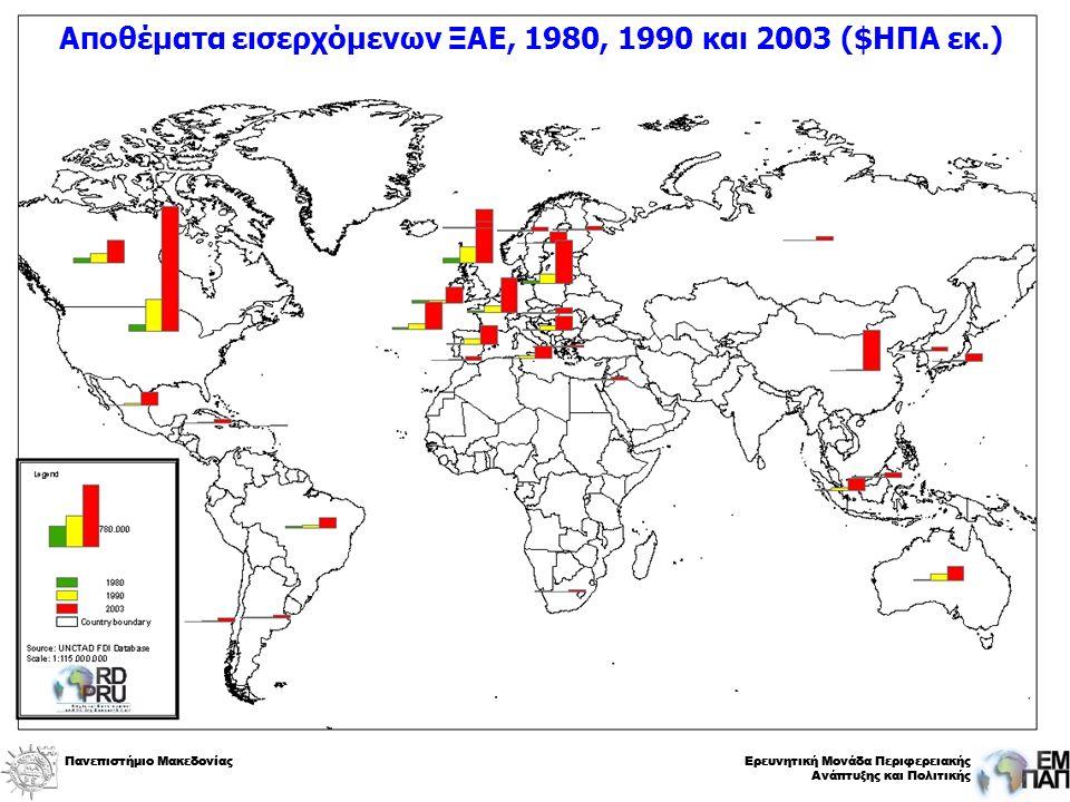 Πανεπιστήμιο ΜακεδονίαςΕρευνητική Μονάδα Περιφερειακής Ανάπτυξης και Πολιτικής Πανεπιστήμιο ΜακεδονίαςΕρευνητική Μονάδα Περιφερειακής Ανάπτυξης και Πολιτικής Αποθέματα εισερχόμενων ΞΑΕ, 1980, 1990 και 2003 ($ΗΠΑ εκ.)