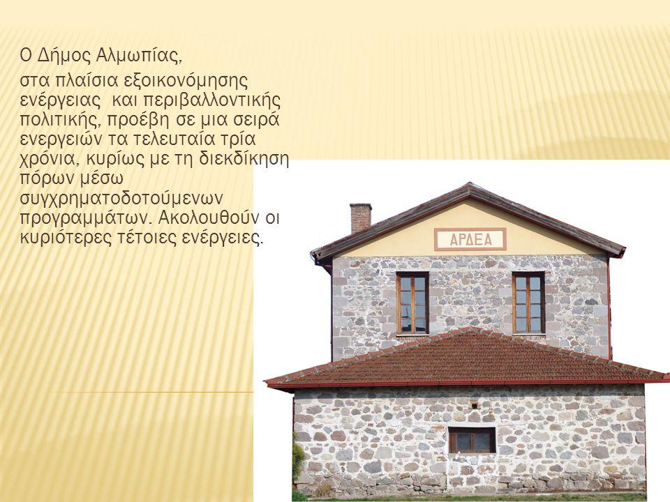 Ο Δήμος Αλμωπίας, στα πλαίσια εξοικονόμησης ενέργειας και περιβαλλοντικής πολιτικής, προέβη σε μια σειρά ενεργειών τα τελευταία τρία χρόνια, κυρίως με τη διεκδίκηση πόρων μέσω συγχρηματοδοτούμενων προγραμμάτων.