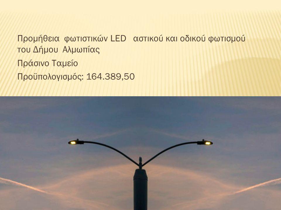Προμήθεια φωτιστικών LED αστικού και οδικού φωτισμού του Δήμου Αλμωπίας Πράσινο Ταμείο Προϋπολογισμός: 164.389,50