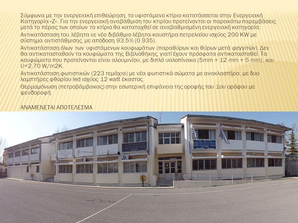 Σύμφωνα με την ενεργειακή επιθεώρηση, το υφιστάμενο κτίριο κατατάσσεται στην Ενεργειακή Κατηγορία «Ζ». Για την ενεργειακή αναβάθμιση του κτιρίου προτε