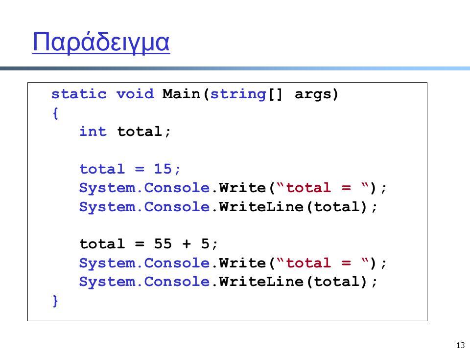 """13 Παράδειγμα static void Main(string[] args) { int total; total = 15; System.Console.Write(""""total = """"); System.Console.WriteLine(total); total = 55 +"""