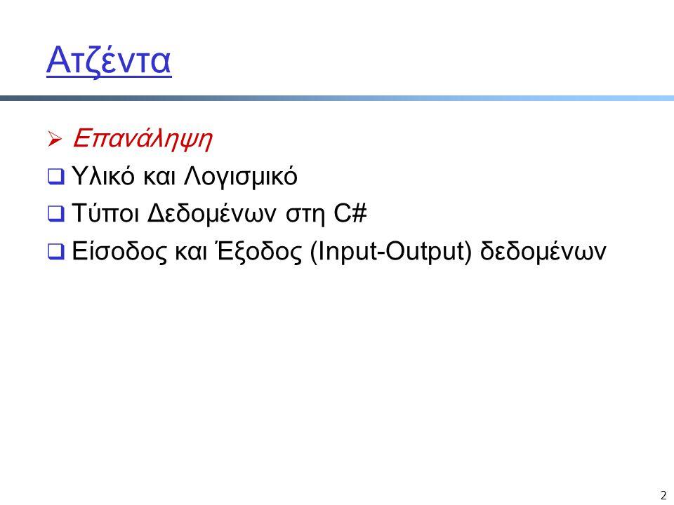 13 Παράδειγμα static void Main(string[] args) { int total; total = 15; System.Console.Write( total = ); System.Console.WriteLine(total); total = 55 + 5; System.Console.Write( total = ); System.Console.WriteLine(total); }