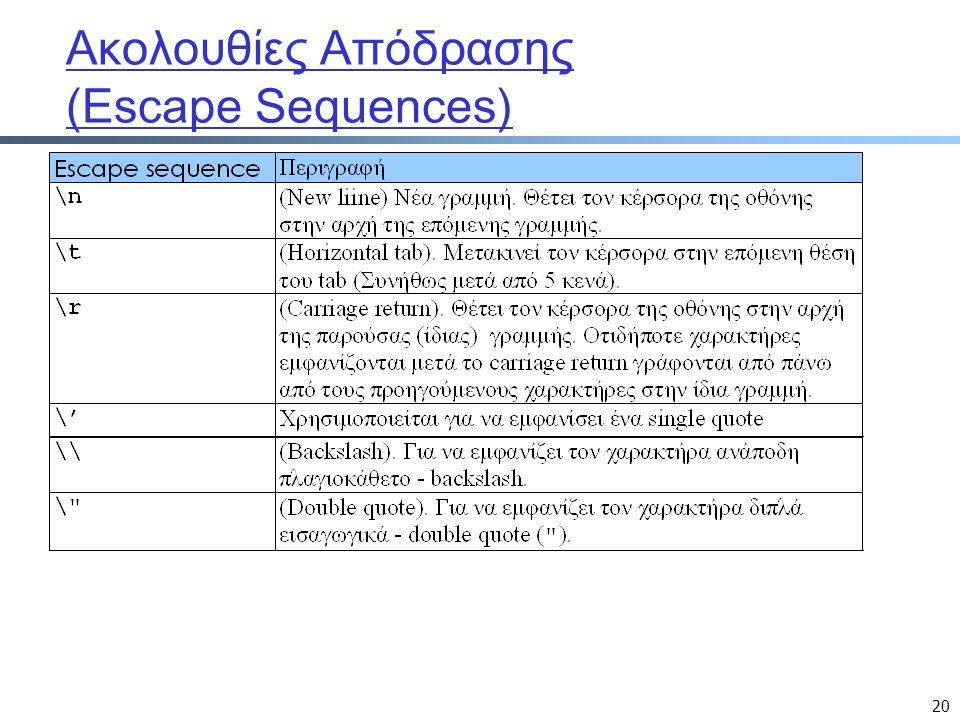 20 Ακολουθίες Απόδρασης (Escape Sequences)