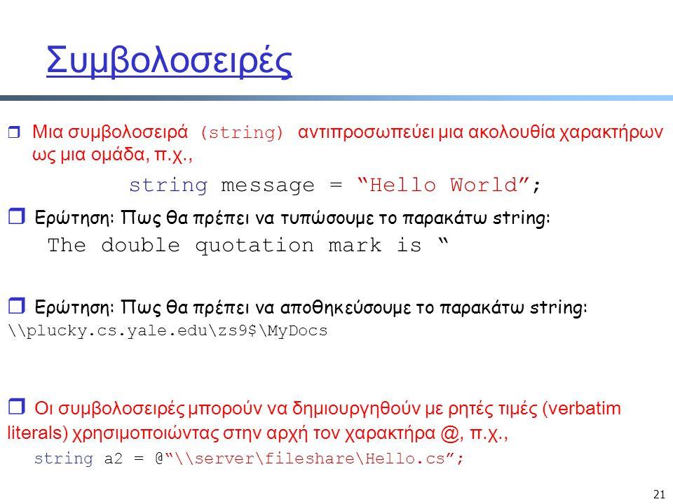 """21 Συμβολοσειρές  Μια συμβολοσειρά (string) αντιπροσωπεύει μια ακολουθία χαρακτήρων ως μια ομάδα, π.χ., string message = """"Hello World"""";  Οι συμβολοσ"""