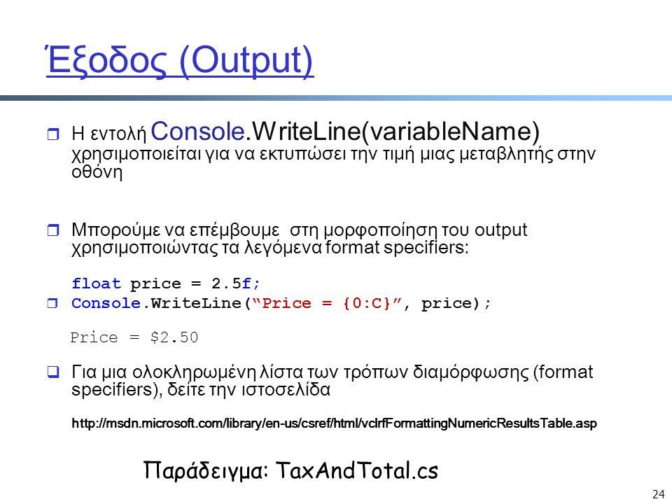 24 Έξοδος (Output)  Η εντολή Console.WriteLine(variableName) χρησιμοποιείται για να εκτυπώσει την τιμή μιας μεταβλητής στην οθόνη  Μπορούμε να επέμβ