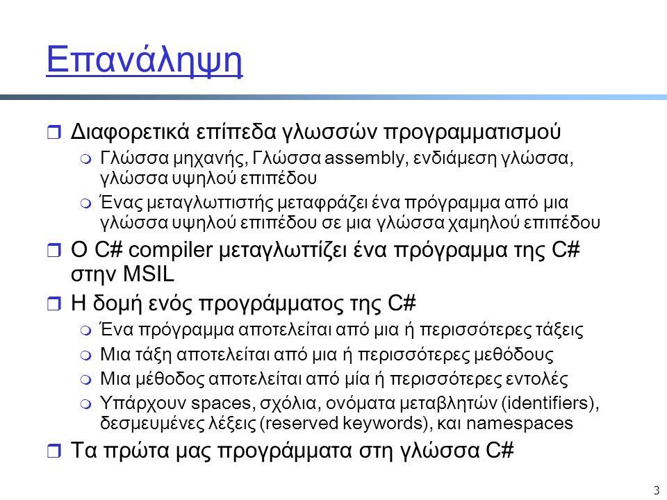 4 Δομή Προγράμματος της C# (Console)  Προδιαγραφές προγράμματος (δεν είναι υποχρεωτικές) //========================================================== // // File: HelloWorld.cs Demo // // Author: Νικόλαος Λιόλιος Email: nliolios@teilar.gr // // Classes: HelloWorld // -------------------- // Αυτό το πρόγραμμα εκτυπώνει τη φράση Hello World! // //========================================================== r Ενσωματώσεις Βιβλιοθηκών (δεν είναι πάντα υποχρεωτικές) using System;  Ορισμοί των τάξεων και των namespaces class HelloWorld { static void Main(string[] args) { Console.WriteLine( Hello World! ); }