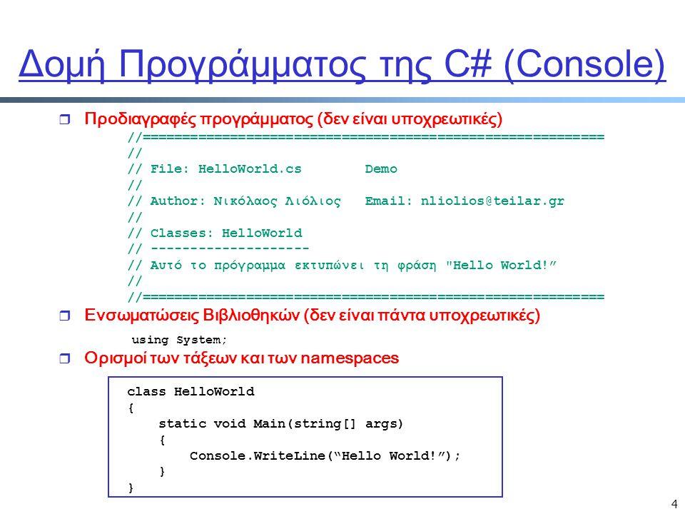 5 Ατζέντα  Επανάληψη  Υλικό και Λογισμικό  Μεταβλητές και Τύποι Δεδομένων στη C#  Είσοδος και Έξοδος (Input-Οutput) δεδομένων