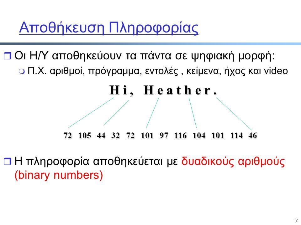 7 Αποθήκευση Πληροφορίας r Οι Η/Υ αποθηκεύουν τα πάντα σε ψηφιακή μορφή: m Π.Χ. αριθμοί, πρόγραμμα, εντολές, κείμενα, ήχος και video r Η πληροφορία απ