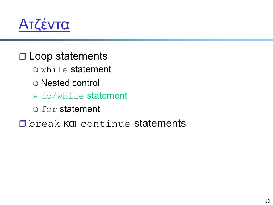 10 Ατζέντα r Loop statements  while statement m Nested control  do/while statement  for statement  break και continue statements