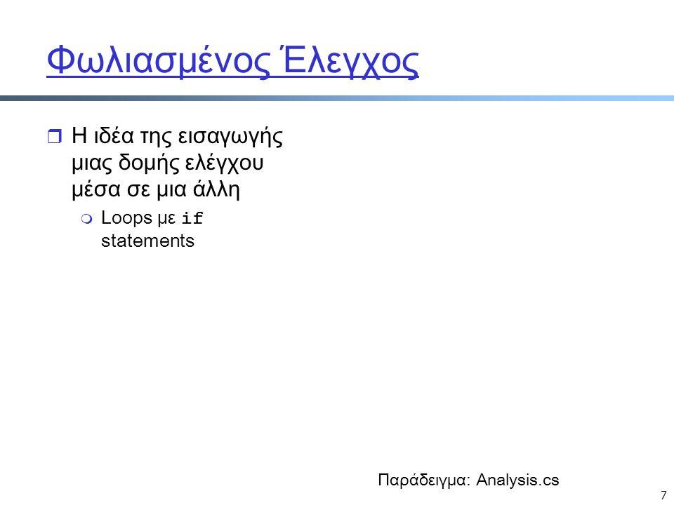 7 Φωλιασμένος Έλεγχος r Η ιδέα της εισαγωγής μιας δομής ελέγχου μέσα σε μια άλλη  Loops με if statements Παράδειγμα: Analysis.cs