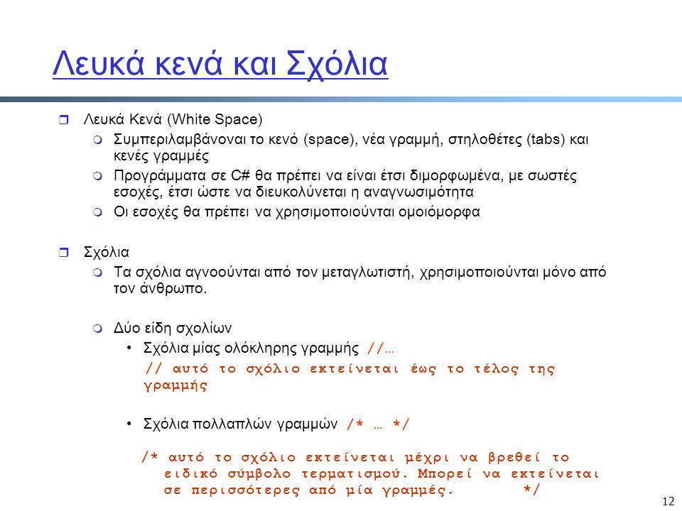 12 Λευκά κενά και Σχόλια r Λευκά Κενά (White Space) m Συμπεριλαμβάνοναι το κενό (space), νέα γραμμή, στηλοθέτες (tabs) και κενές γραμμές m Προγράμματα