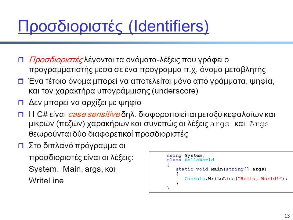 13 Προσδιοριστές (Identifiers) r Προσδιοριστές λέγονται τα ονόματα-λέξεις που γράφει ο προγραμματιστής μέσα σε ένα πρόγραμμα π.χ. όνομα μεταβλητής r Έ