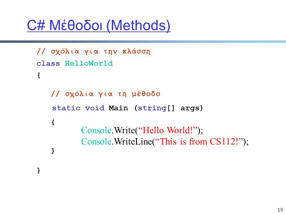 "19 C# Μέθοδοι (Methods) class HelloWorld {}{} // σχόλια για την κλάσση static void Main (string[] args) {}{} // σχόλια για τη μέθοδο Console.Write(""He"