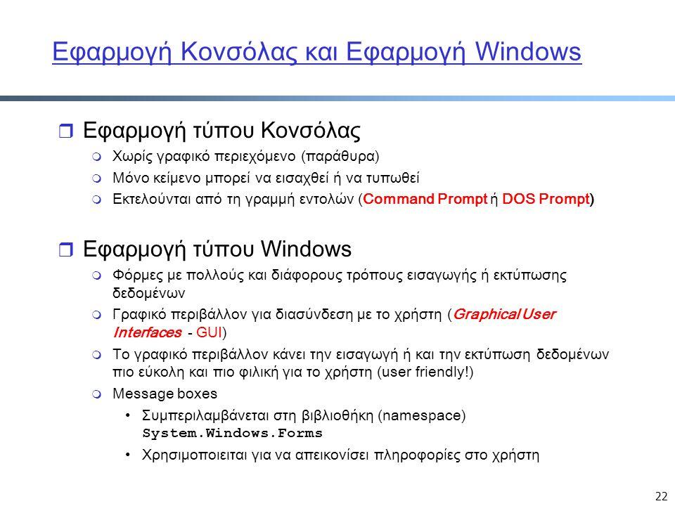 22 Εφαρμογή Κονσόλας και Εφαρμογή Windows r Εφαρμογή τύπου Κονσόλας m Χωρίς γραφικό περιεχόμενο (παράθυρα) m Μόνο κείμενο μπορεί να εισαχθεί ή να τυπω